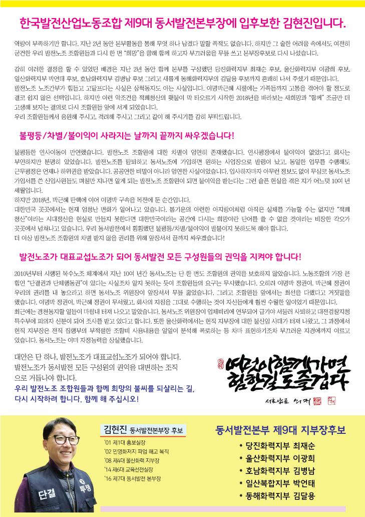 선거유인물---완(동서).jpg