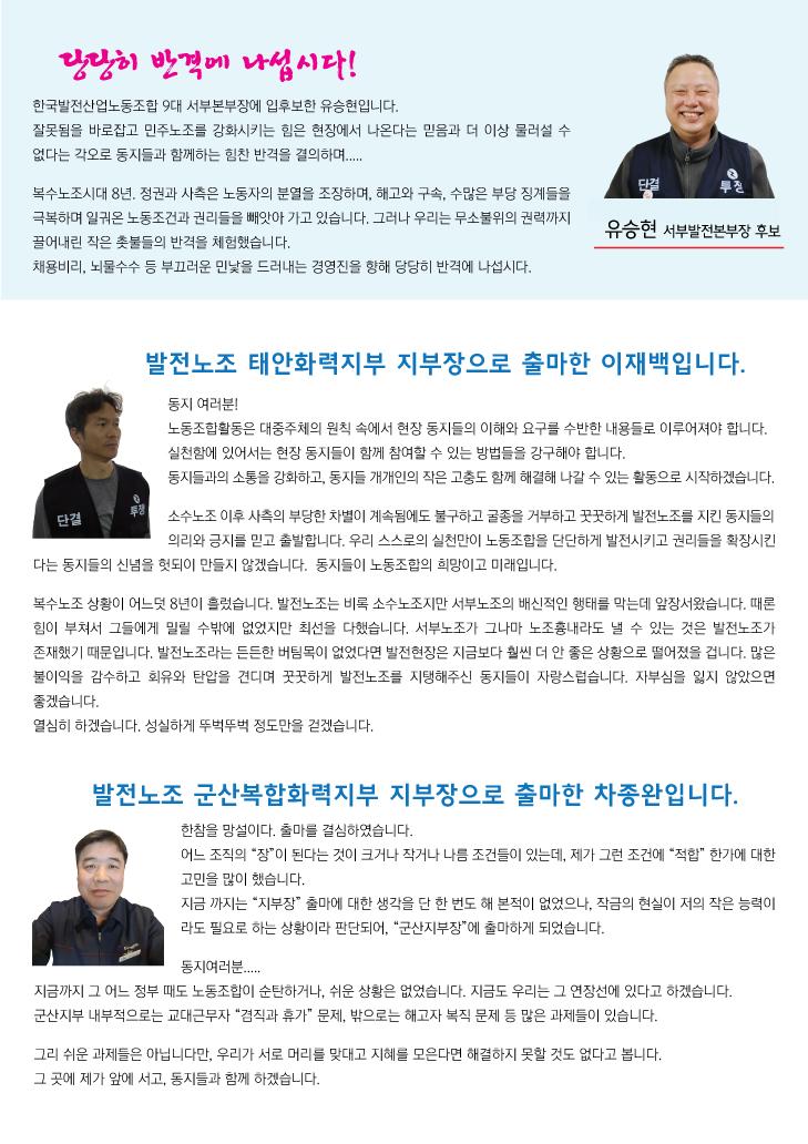 선거유인물---완(서부).jpg