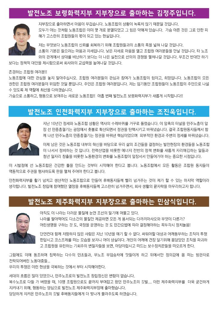 선거유인물---완(중부).jpg