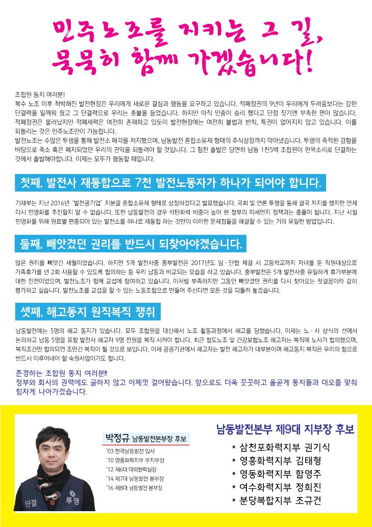 선거유인물---완(남동).jpg