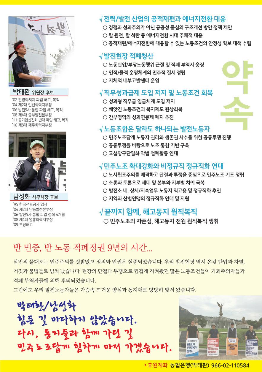 선거유인물_메일용_위사.jpg