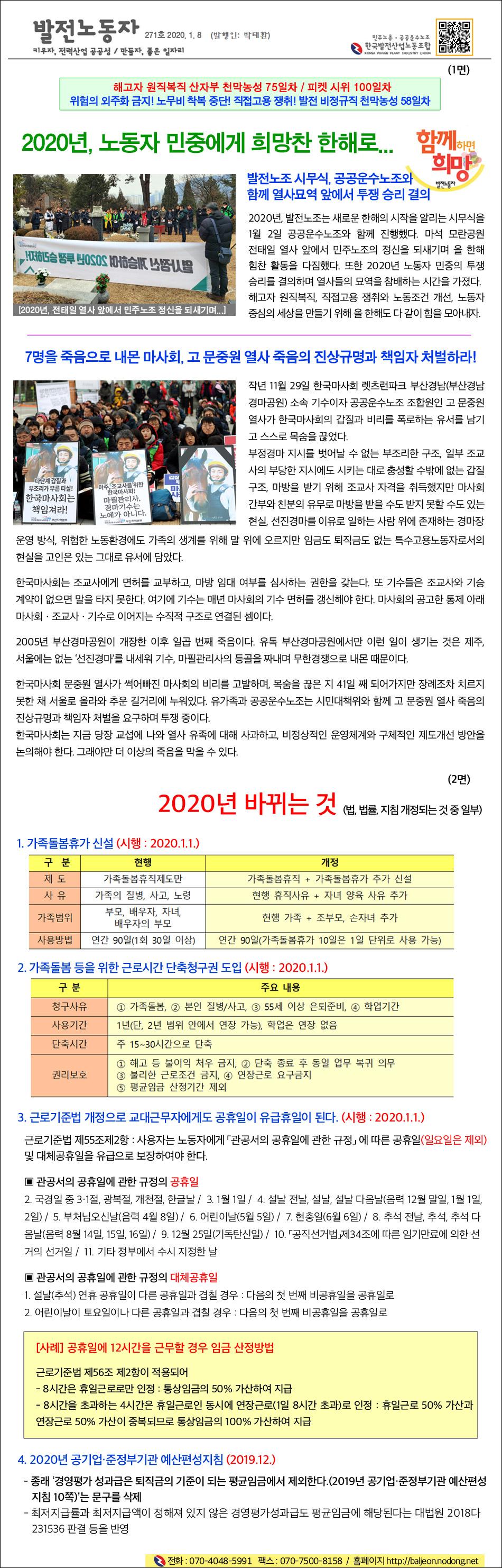 발전노동자271호_20200108.jpg